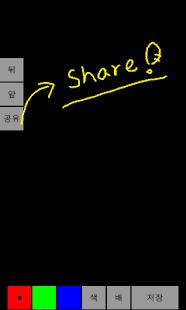 I am LED Display!!: miniatura de captura de pantalla