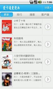 玩漫畫App|爱卡通爱漫画免費|APP試玩