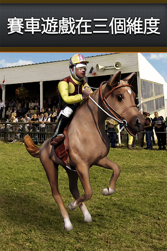 最好馬賽車免費 - 的仿真馬術比賽騎馬游戲
