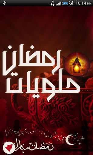 免費下載娛樂APP|حلويات رمضان ١٤٣٤ app開箱文|APP開箱王