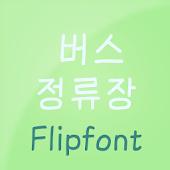HYBusstop™ Korean Flipfont