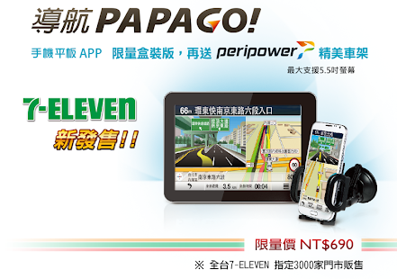 導航PAPAGO Taiwan 體驗版