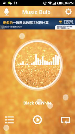 【免費工具App】音乐灯泡-APP點子