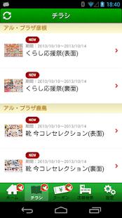 平和堂スマートフォンアプリ - screenshot thumbnail