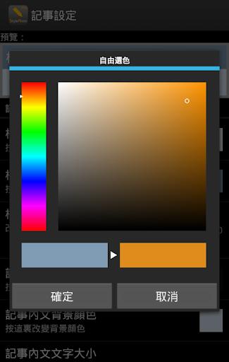 玩生產應用App|StyleNote Pro (進階中文版)免費|APP試玩