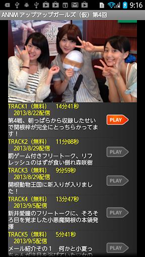 アップアップガールズ(仮)のオールナイトニッポンモバイル04