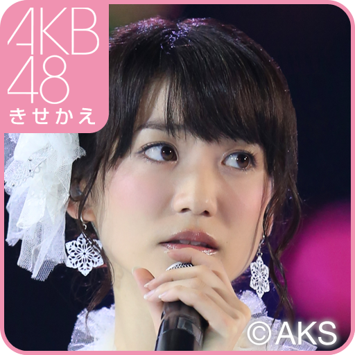 AKB48きせかえ(公式)大島優子-DT2013- 個人化 App LOGO-硬是要APP