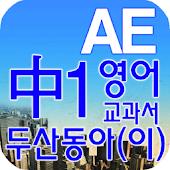 중1 교과서 영단어 두산동아(이)