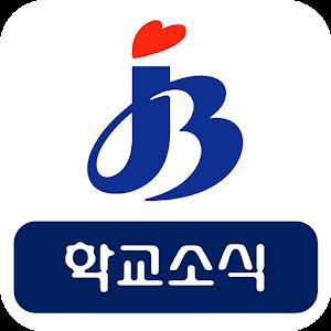 전북학교소식 아이콘