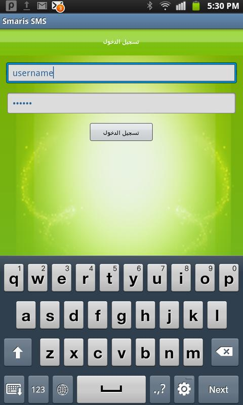 Smaris_SMS- screenshot