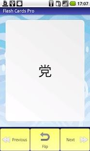 Japanese Flash Cards Pro- screenshot thumbnail
