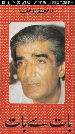 Baat say Baat-Wasif Ali Wasif