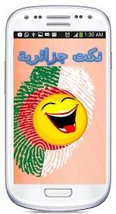 نكت جزائرية 2015 روعة - screenshot thumbnail