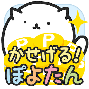 Free Apk android  高還元&即交換!お小遣い稼ぎポイントアプリぽよたん 1.0.0  free updated on