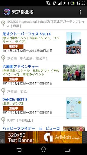 【免費旅遊App】イベント情報-APP點子