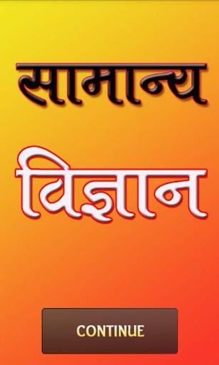 General Science in Hindi