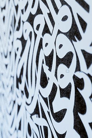 阿拉伯文书法壁纸