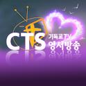 CTS 영서방송