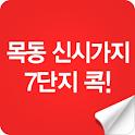 목동 신시가지 7단지콕! logo
