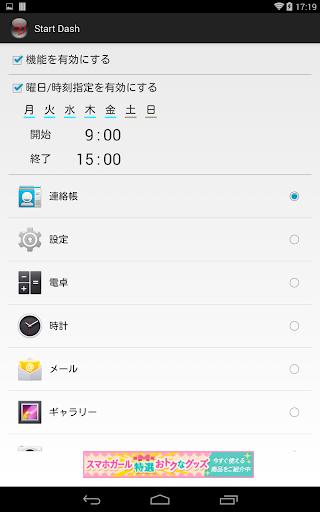【免費工具App】Start Dash ~ロック解除でアプリ自動起動~-APP點子