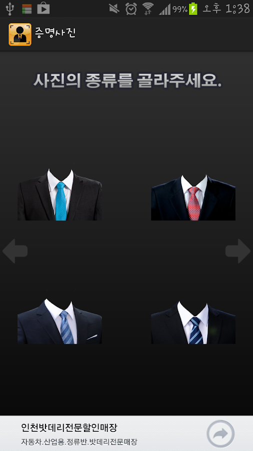 id picture suit dress android apps on google play