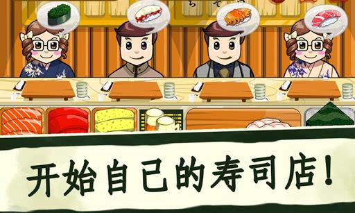 寿司的朋友 - 有趣的寿司游戏 Sushi Friends