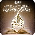 الشيخ عبدالرحمن البراك icon