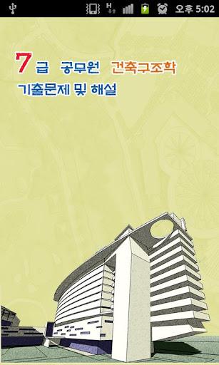 7급 공무원 건축구조학 기출문제