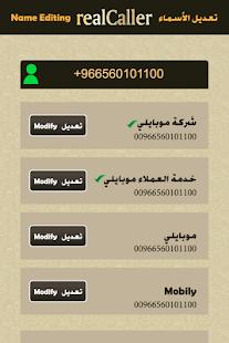 تحميل برنامج تعديل الاسماء 2014