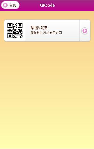 聚勝科技 漫畫 App-癮科技App