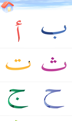 Learn Arabic Fun Games