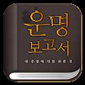운명보고서 -2016운세,사주,궁합,토정비결,타로,신년