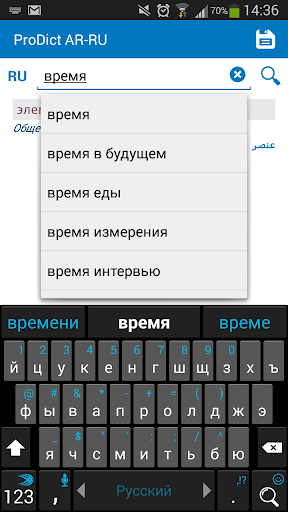 Arabic - Russian dictionary
