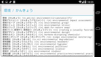 Screenshot of Gaijin Japanese to Kana/Romaji