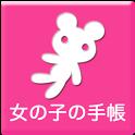 女の子の手帳 icon