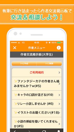 玩書籍App|携帯小説 - モバスペブック免費|APP試玩