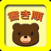 書き順練習 知育アプリ(赤ちゃん、幼児、子供向け)