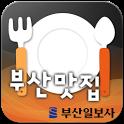 부산맛집 - 부산일보 icon