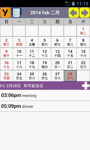 台灣記事日曆2016