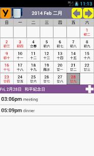 台灣記事日曆2015
