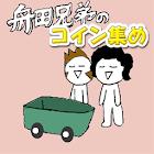 舟田兄弟のコイン集め icon