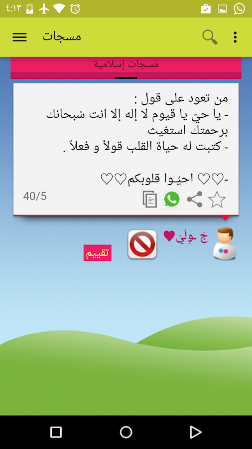 ‫هدهد‬‎- screenshot