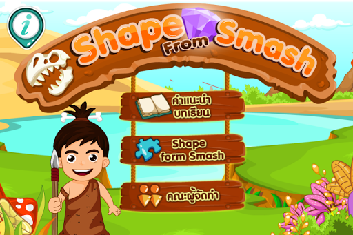 Shape Form Smash SFS