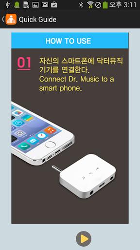 【免費健康App】닥터뮤직 가이드-APP點子