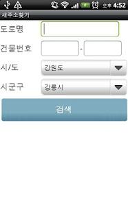 새주소 도로명 주소 찾기 - screenshot thumbnail