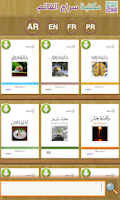 Screenshot of برقية الحسين -ع