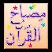 Misbah-ul-Quran (Parah 6-10)