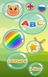 兒童遊戲 - 彈出氣泡