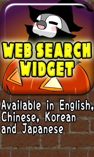 【免費個人化App】Web search widget Halloween 01-APP點子