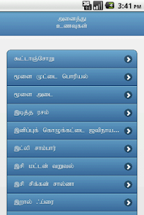 Tamil Recipe Lite - screenshot thumbnail
